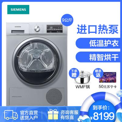 西门子(SIEMENS) WT47W5681W 9KG 热泵烘干 高温除菌烘干 大容量干衣机