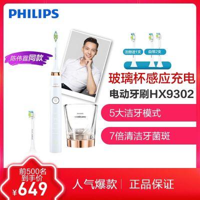飞利浦(Philips)声波震动牙刷 HX9302 成人通用感应式充电式钻石亮白电动牙刷 31000转/分钟 呵护牙龈
