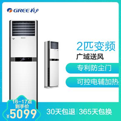 格力(GREE)2匹 变频 KFR-50LW/(50596)FNAa-A3 Q铂 3级能效 冷暖 柜机空调