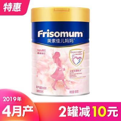 【特惠2罐减10元】19年4月产美素佳儿(Friso)金装妈妈奶粉900g*1罐装