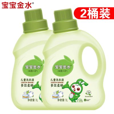 宝宝金水婴儿洗衣液新生儿宝宝专用1L瓶装儿童草本配方不含荧光剂1000ml*2桶装