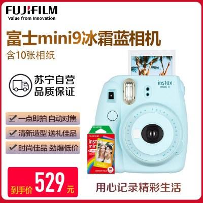 富士(FUJIFILM)INSTAX 拍立得 相机 一次成像相机 mini9 冰霜蓝色套装 胶片相机 含10张胶片