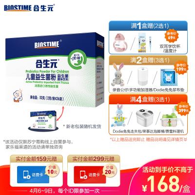 合生元(BIOSTIME) (0-7岁宝宝婴儿幼儿 ) 奶味活性益生菌固体饮料 调节肠胃 2g/袋×26袋装