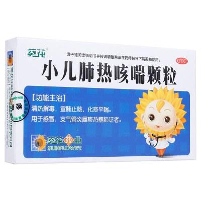 葵花 小儿肺热咳喘颗粒 3g*6袋/盒 颗粒剂 清热解毒 宣肺止咳 化痰平喘。
