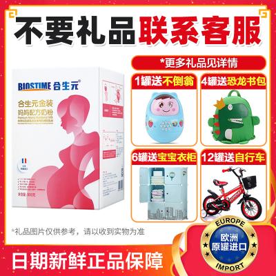 合生元(BIOSTIME) 金装妈妈配方奶粉(孕妇及哺乳期产妇适用)900g