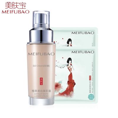 美肤宝(MEIFUBAO)精粹嫩白美肌霜 隔离遮瑕 亮肤保湿BB霜40ml 适合任何肤质