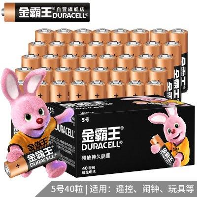 金霸王(Duracell)5号电池 40粒装 碱性电池 1.5V干数码电池 适用于玩具空调电视遥控器无线鼠标钟指纹锁门铃