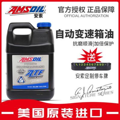 安索(AMSOIL)签名版全合成自动变速箱油ATLTP 适用于6AT8AT福特蒙迪欧翼虎凯迪拉克君威君越迈锐宝9.46L