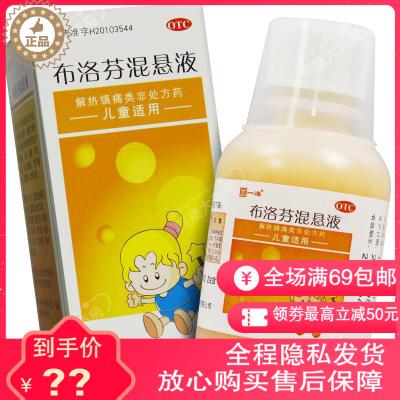 一洋 布洛芬混悬液 100ml/盒 儿童小儿感冒引起的发热头痛关节痛偏头痛牙痛肌肉痛神经痛痛经