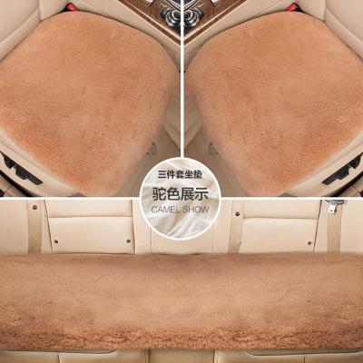 恒源祥羊毛汽车坐垫长毛绒无靠背方垫三件套保暖办公室椅垫