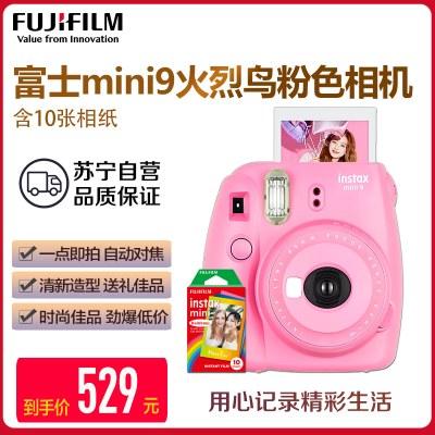 富士(FUJIFILM)INSTAX 拍立得 胶片相机 一次成像相机 mini9 火烈鸟粉色套装 含10张胶片