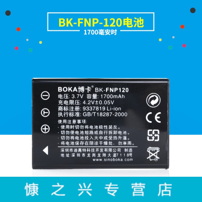 博卡东芝NP-120,NP120电池Camileo H31 H30 X100 PX1657摄像机