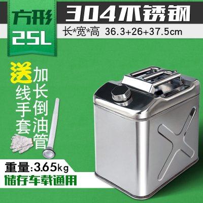加厚304不锈钢闪电客油桶汽油桶柴油壶加油桶汽车备用油箱 【304】加厚方形不锈钢25L