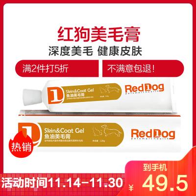【满2件打5折,不满意包退!】红狗RedDog鱼油美毛膏 猫狗营养膏泰迪宠物海藻粉金毛卵磷脂三文