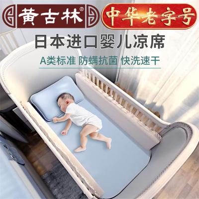 黄古林婴儿凉席冰丝新生儿宝宝床夏季透气机洗儿童幼儿园午睡专用
