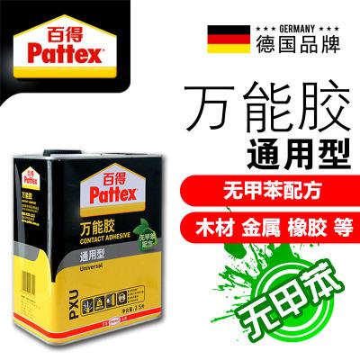 德国汉高百得PATTEX 通用型万能胶PX25U/2.5L 木板胶水 木工胶 无甲苯 环保万能胶 胶水/胶粘剂