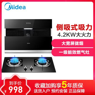 华凌 CXW-200-H3 烟灶套装 998元包邮(需2人拼团)