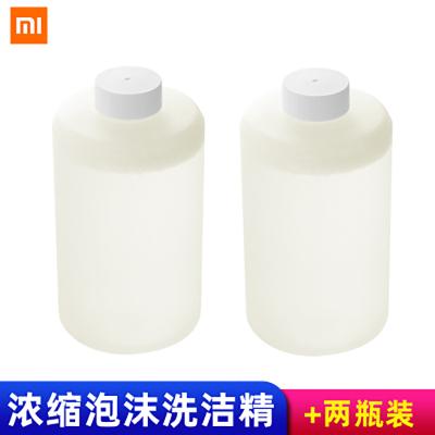 小米(MI)自动泡沫洗洁精机套装厨房家用不伤手智能感应皂液器替换液2瓶装