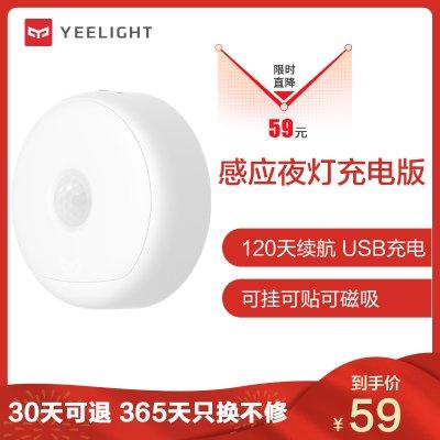 59元包邮 Yeelight 智能人体感应 小夜灯(充电式)