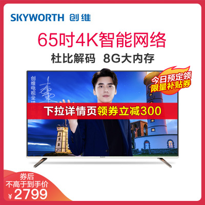 创维(SKYWORTH)65M7S 65英寸 A73处理器4K超高清 HDR 智能液晶电视