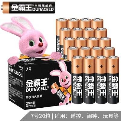 金霸王(Duracell) 7号电池 20粒装 碱性电池 数码电池 1.5V适用于计算器遥控器儿童玩具电子指纹门锁体重秤