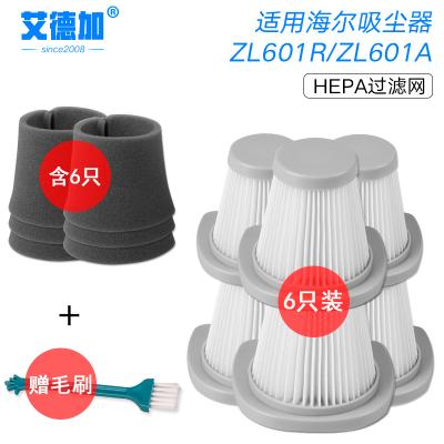 艾德加适配海尔吸尘器配件ZL601R/ZL601A海帕hepa滤棉滤网滤芯 6只装