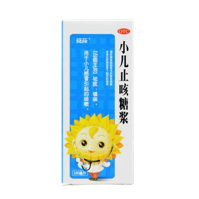 葵花 小儿糖浆 100ml*1瓶祛痰镇咳 用于小儿感冒咳嗽