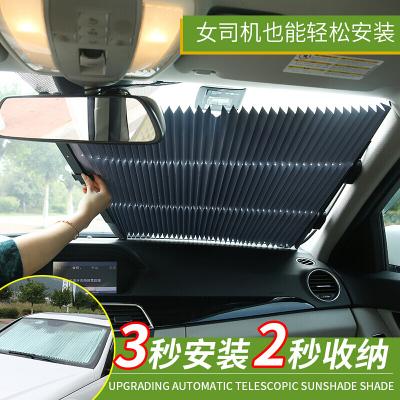 华饰 汽车用品遮阳挡防晒隔热遮阳帘自动伸缩遮光前档风玻璃窗帘车用遮阳板