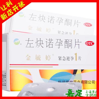金毓婷 紧急避孕药 左炔诺孕酮片 1片 事后72小时紧急避孕