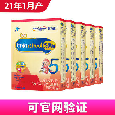 【2021年1月产】美赞臣(Mead Johnson)安学健A+5段400g儿童配方奶粉调制乳粉*5盒