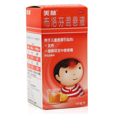 美林 布洛芬混悬液 100ml 儿童感冒发烧小儿 缓解疼痛 关节痛 牙痛