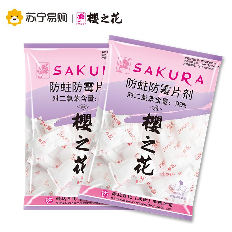 樱之花防蛀防霉片剂500g*2 代替樟脑丸驱虫驱蚊防霉防蛀