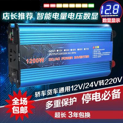 车载逆变器24V48V12V转220V逆变器闪电客家用电源转换器 加强升级1200W家用48v