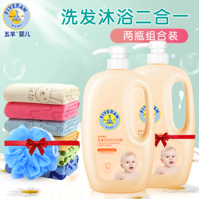 五羊(FIVERAM)婴儿金盏花温和洗发沐浴(二合一) 宝宝沐浴露洗发水 1000ml