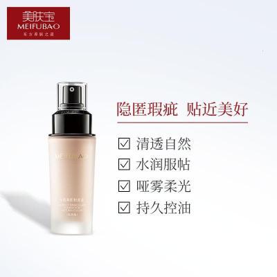 【预售】美肤宝粉底液轻薄滋润遮瑕水润保湿不易脱妆清透隐形毛孔