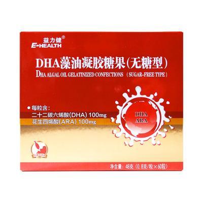 益力健(E-HEALTH)DHA藻油凝胶糖果 0.8g*60粒;0-3月6-9月3-6月;孕早;孕中;孕晚;盒装