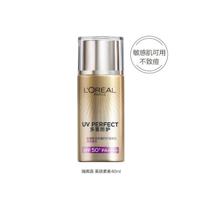 欧莱雅(L'OREAL)新多重防护隔离露 美颜柔紫40ml SPF50+ PA++++(不致痘)