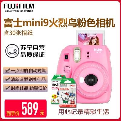 富士(FUJIFILM)INSTAX 拍立得 胶片相机 一次成像 mini9 火烈鸟粉色套装 含30张相纸