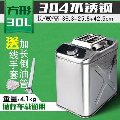 加厚304不锈钢闪电客油桶汽油桶柴油壶加油桶汽车备用油箱 【304】加厚方形不锈钢30L