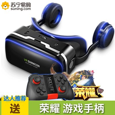 G04E荣耀游戏VR眼镜虚拟现实3D眼镜安卓手机头戴式眼睛电影游戏头盔一体机自带高清耳机 3D虚拟现实