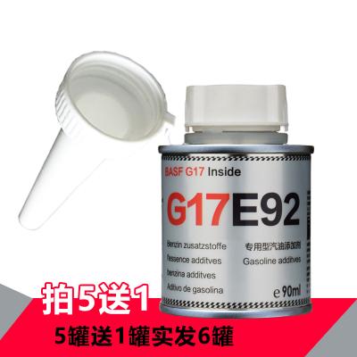 威士曼(RACEMEN)G17E92除积碳燃油宝添加剂乙醇汽油专用巴斯夫原液G17升级款E9293号汽油大众奥迪苏宁自营