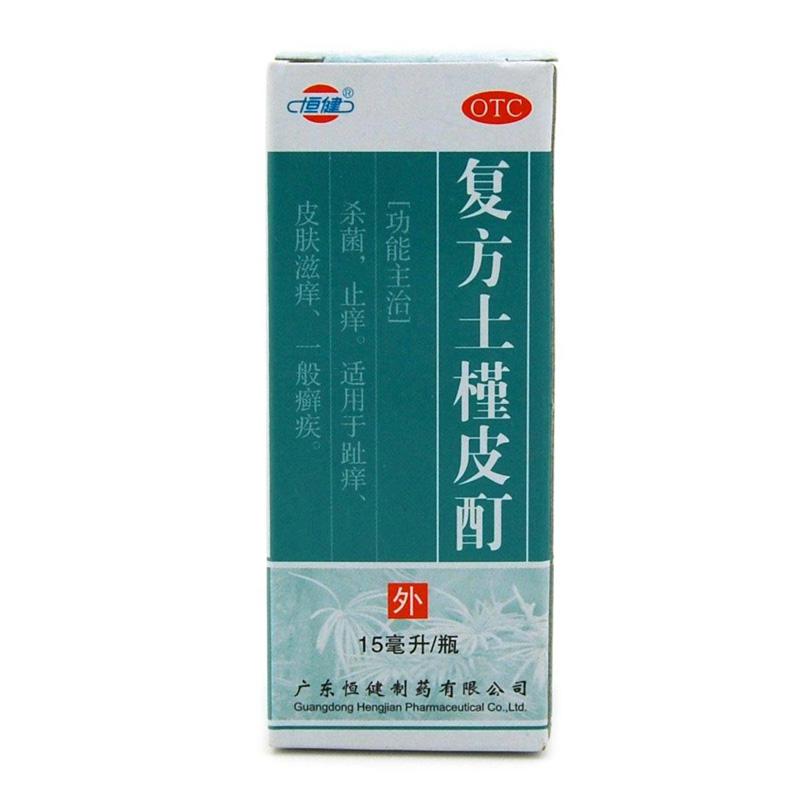 恒健 复方土槿皮酊 15ml