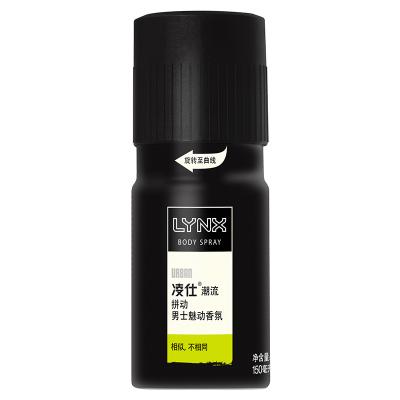 凌仕(Lynx)男士魅动香氛潮流拼动150ml【联合利华】