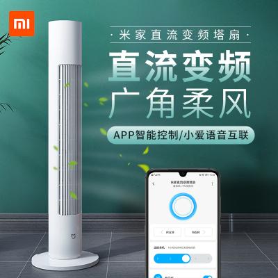 小米米家直流变频塔扇家用智能AI省电立式台式落地扇无叶电风扇