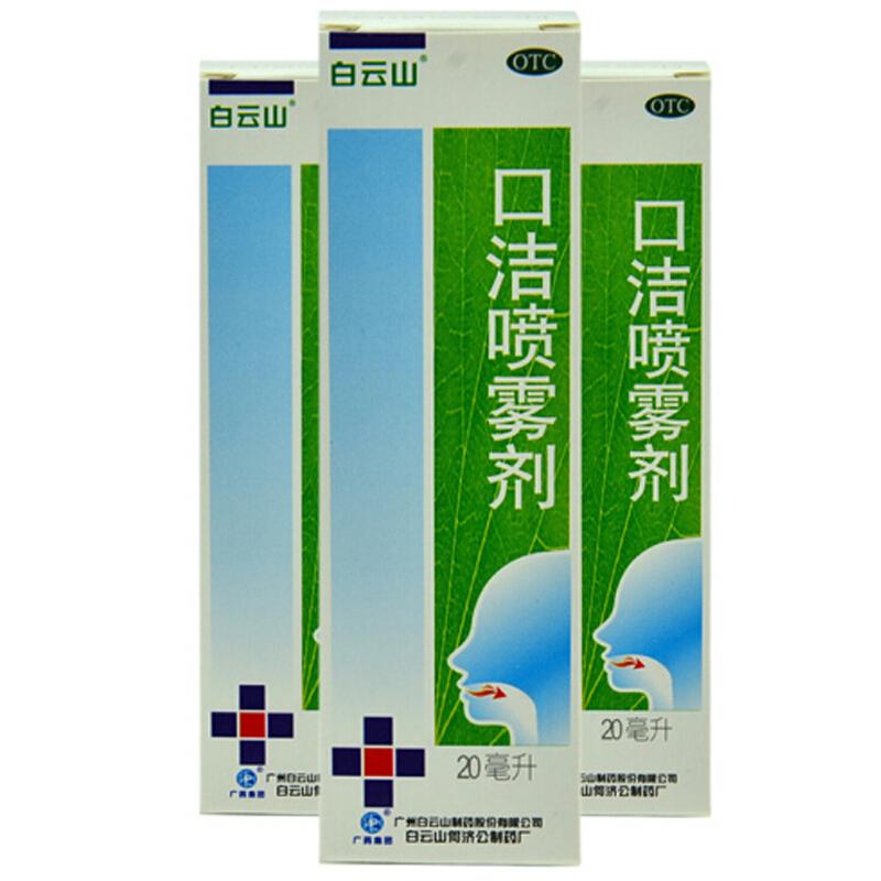 白云山口洁喷雾剂20ml/盒(303351)