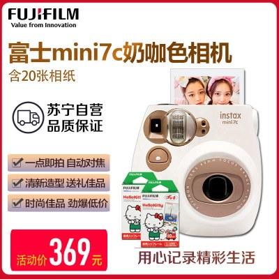 富士(FUJIFILM)INSTAX拍立得 胶片相机 一次成像相机 富士小尺寸mini7C奶咖棕色套装 含20张花边相纸