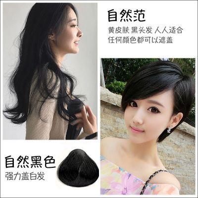 【染发买就买好的】魅赞植物一梳彩染发剂天然盖白发一梳黑染发膏 自然黑