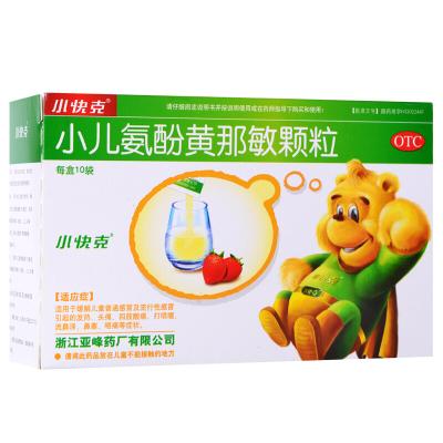 小快克小儿氨酚黄那敏颗粒10袋儿童感冒药发热头痛鼻塞喷嚏【儿科】【颗粒剂】