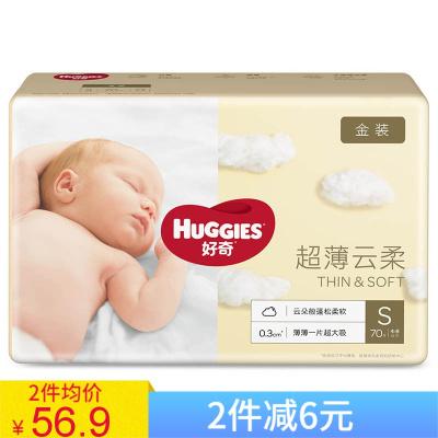 好奇(Huggies)金装纸尿裤S70片