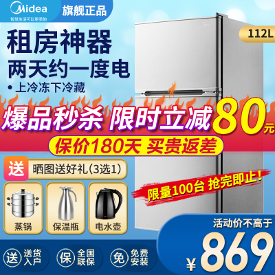 美的(Midea)冰箱 112升双门小冰箱 家用宿舍租房小型电冰箱 两门节能静音 冷冻冷藏 银灰789元